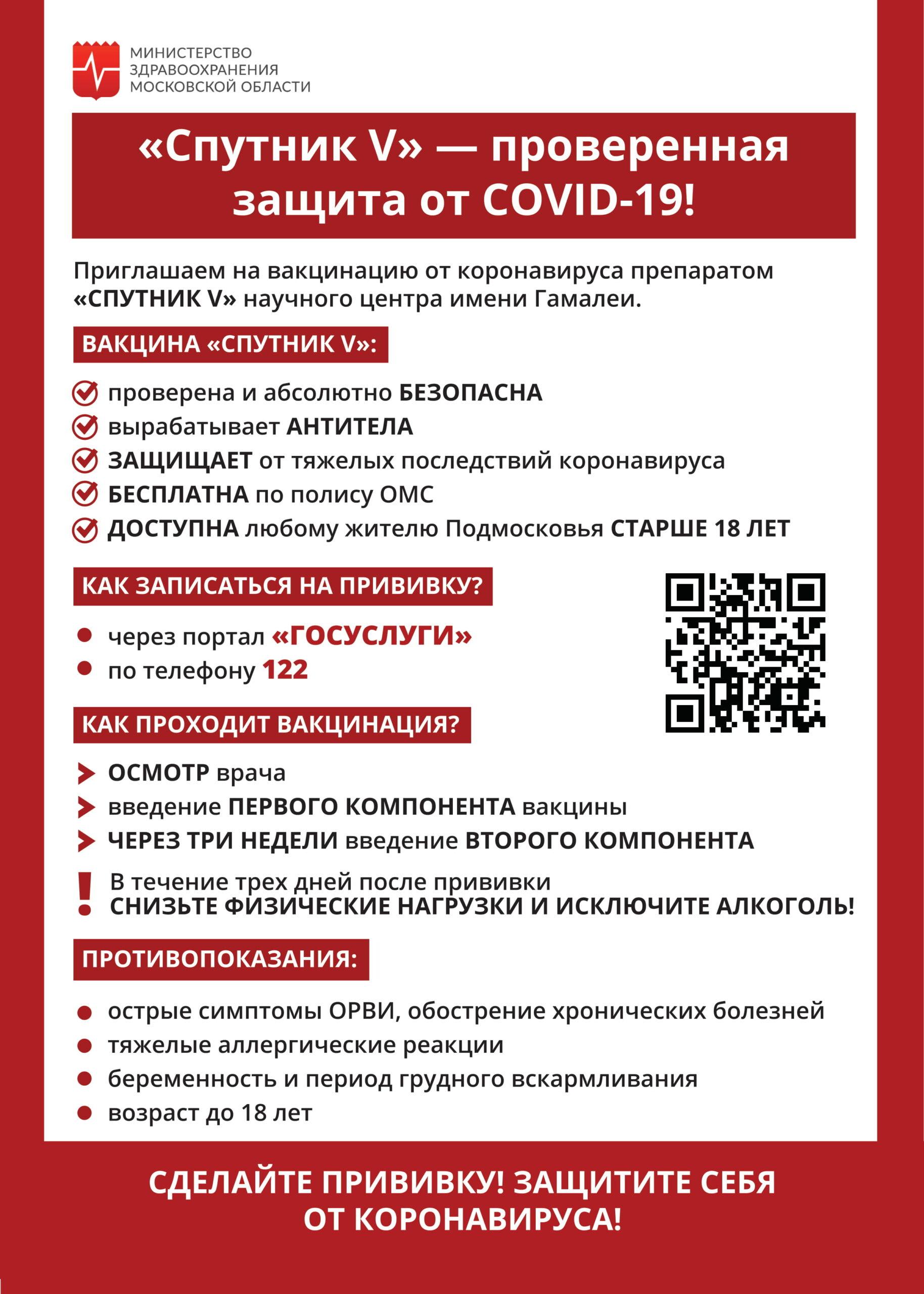 Спутник V проверенная защита от COVID-19!